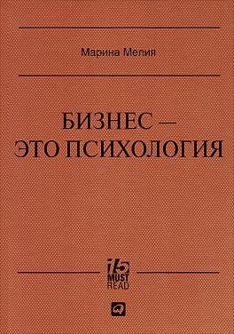 Бизнес - это психология: Психологические координаты жизни современного делового человека (Серия 15 MustRead) Мелия М.