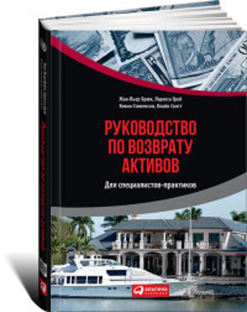 Руководство по возврату активов для специалистов-практиков В.