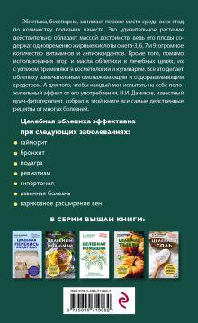Обложка сзади Целебная облепиха Н. И. Даников