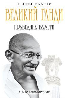 Великий Ганди. Праведник власти