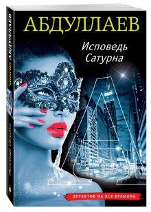 Абдуллаев Ч.А. - Исповедь Сатурна обложка книги