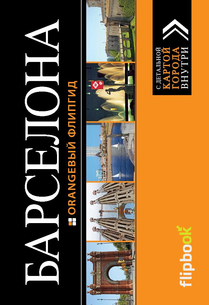 Барселона: путеводитель + карта неформальная барселона путеводитель топ 10