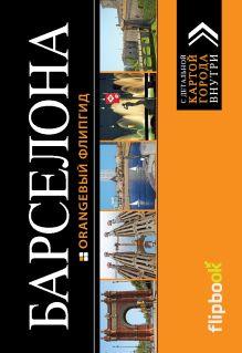 - Барселона: путеводитель + карта обложка книги