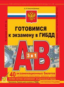 Готовимся к экзамену в ГИБДД категории АВ (2014 г.)