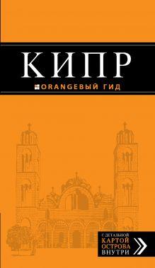 Александрова А. - Кипр: путеводитель. 3-е изд., испр. и доп. обложка книги
