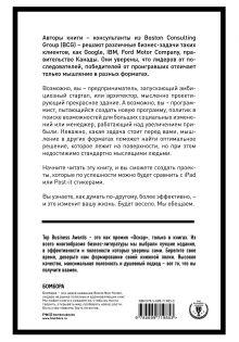 Обложка сзади Думай в других форматах Люк де Брабандер, Алан Ини