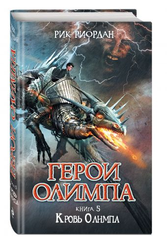 Герои Олимпа. Книга 5. Кровь Олимпа Риордан Р.
