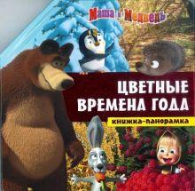 Маша и медведь. Цветные времена года. Книжка-панорамка.