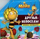Пчелка Мая. Друзья-непоседы. Книжка-панорамка.