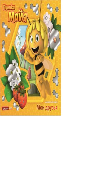 Пчелка Мая. Мои друзья. Книжка-искорка.