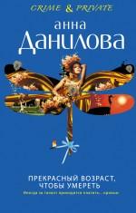 Данилова А.В. - Прекрасный возраст, чтобы умереть обложка книги