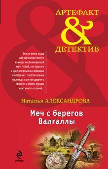 Александрова Н.Н. - Меч с берегов Валгаллы обложка книги
