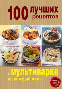 - 100 лучших рецептов в мультиварке на каждый день обложка книги