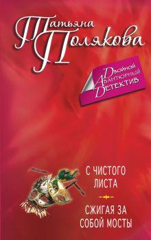 Полякова Т.В. - С чистого листа. Сжигая за собой мосты обложка книги