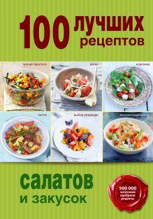 Обложка 100 лучших рецептов салатов и закусок