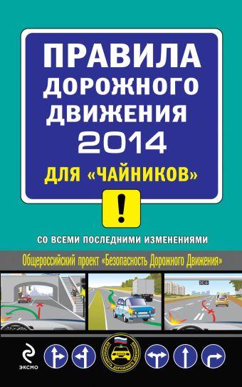 """ПДД 2014 для """"чайников"""" (с самыми последними изменениями) Приходько А.М."""