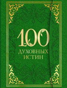 - 100 духовных истин обложка книги