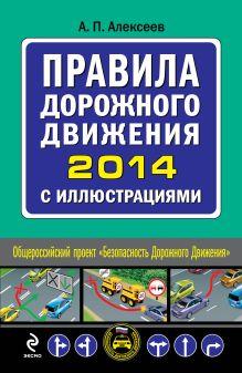 Алексеев А.П. - Правила дорожного движения 2014 с иллюстрациями обложка книги