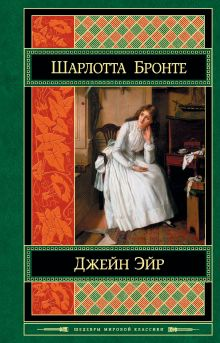 Джейн Эйр обложка книги