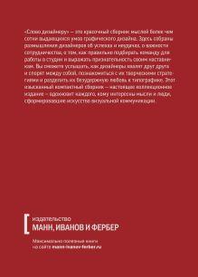 Бейдер С. - Слово дизайнеру. Принципы, мнения и афоризмы всемирно известных дизайнеров обложка книги