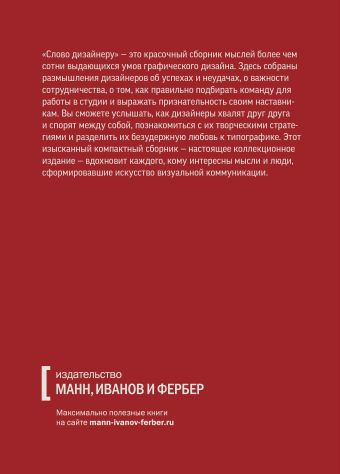 Слово дизайнеру. Принципы, мнения и афоризмы всемирно известных дизайнеров Бейдер С.