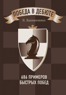 Калиниченко Н. - Победа в дебюте. 686 примеров быстрых побед обложка книги