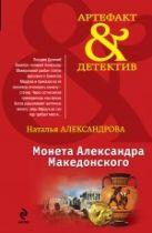 Монета Александра Македонского
