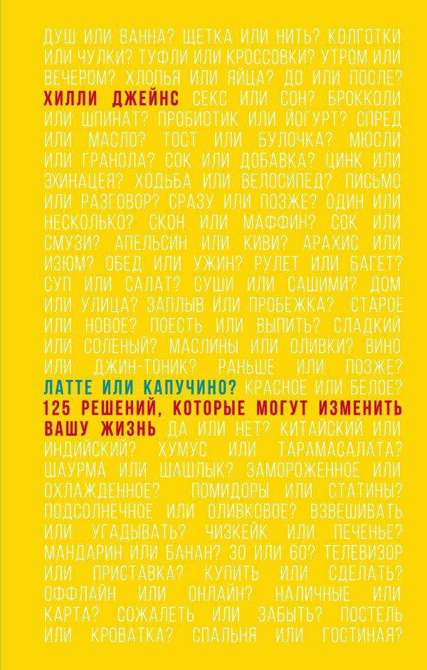 Латте или капучино? 125 решений, которые могут изменить вашу жизнь (Подарочные издания. Психология) Джейнс Х.