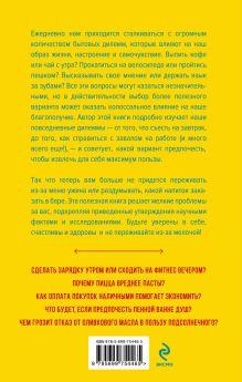 Обложка сзади Латте или капучино? 125 решений, которые могут изменить вашу жизнь (Подарочные издания. Психология) Хилли Джейнс