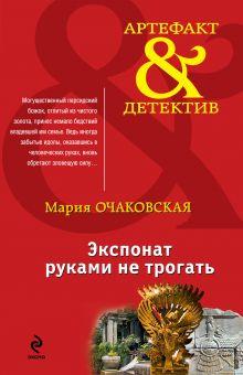 Обложка Экспонат руками не трогать Мария Очаковская