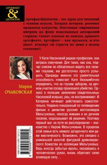 Обложка сзади Экспонат руками не трогать Мария Очаковская