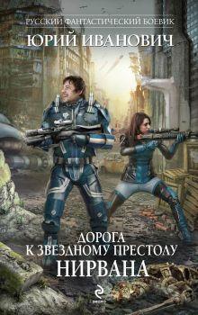 Дорога к Звездному Престолу. Нирвана обложка книги