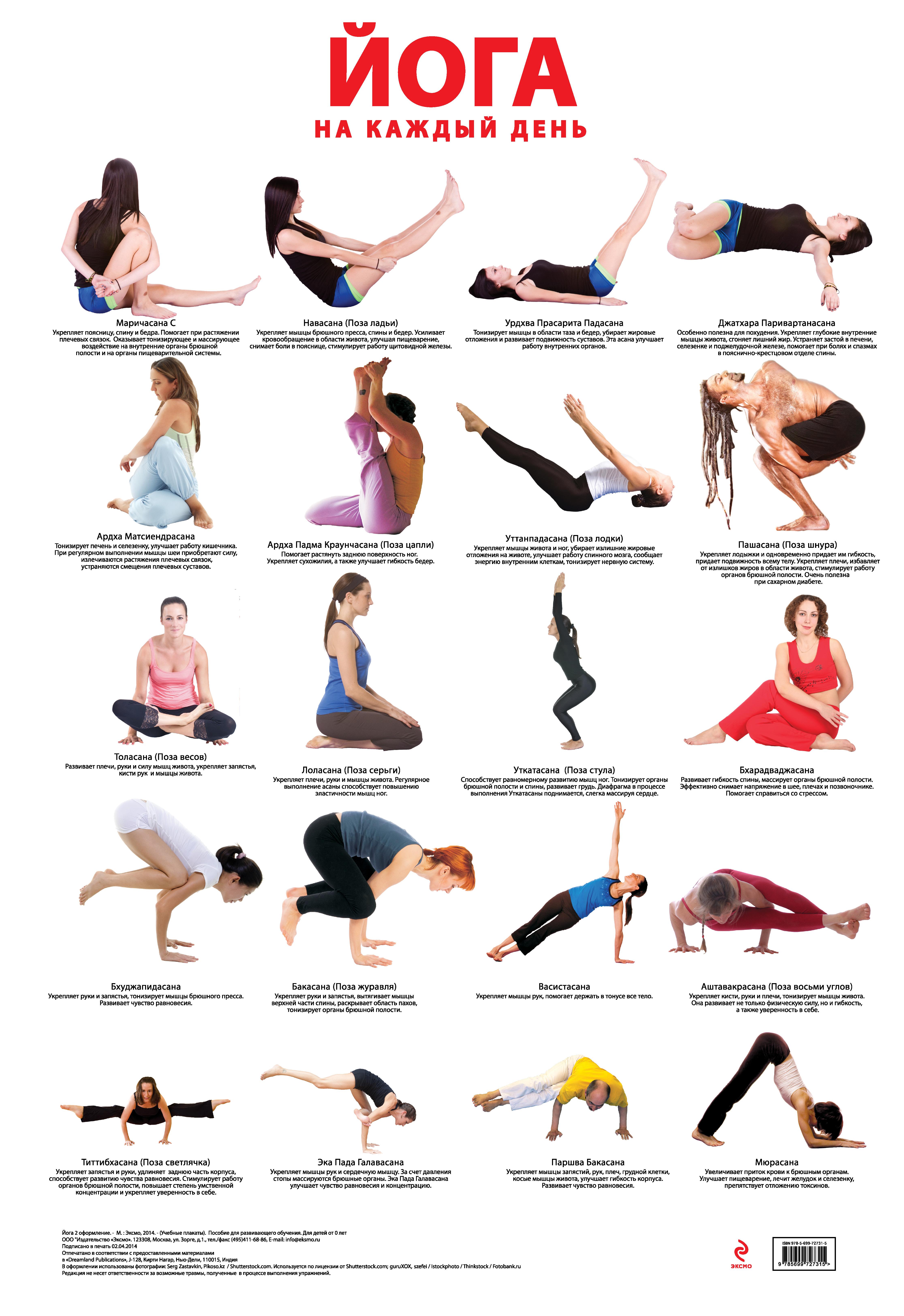 Йога на каждый день йога дыхания оздоровительные пранаямы на каждый день