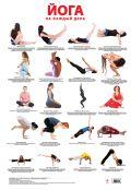 Йога на каждый день