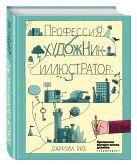 Риз Д. - Профессия: художник-иллюстратор' обложка книги