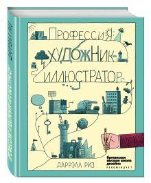 Риз Д. - Профессия: художник-иллюстратор обложка книги