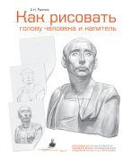Рыжкин А.Н. - Как рисовать голову человека и капитель. Пособие для поступающих в художественные вузы' обложка книги