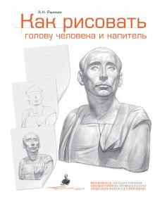 Рыжкин А.Н. - Как рисовать голову человека и капитель. Пособие для поступающих в художественные вузы обложка книги