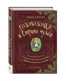 Галланд Р. - Головоломки в Стране Чудес обложка книги