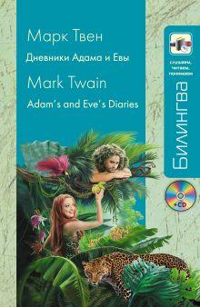 Твен М. - Дневники Адама и Евы (+CD) обложка книги