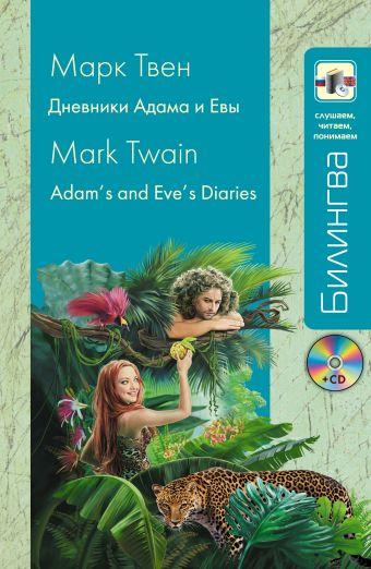 Дневники Адама и Евы (+CD) Твен М.