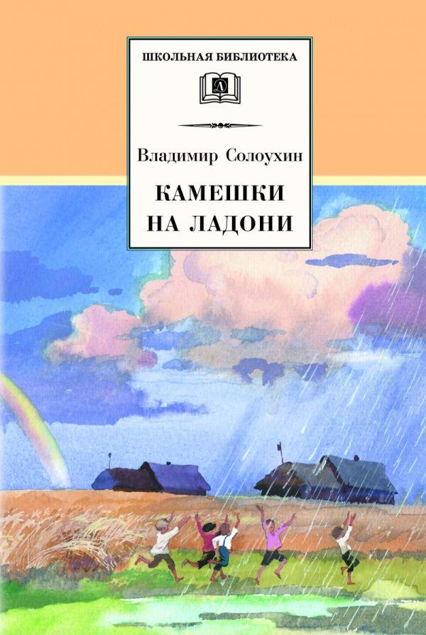 Камешки на ладони (рассказы) Солоухин