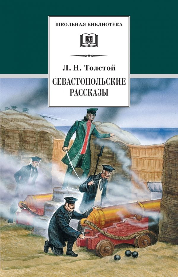 Севастопольские рассказы Толстой Л.