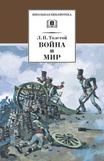 Война и мир т.1 Толстой Л.