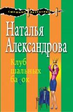 Александрова Н.Н. - Клуб шальных бабок обложка книги