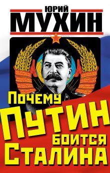 Почему Путин боится Сталина
