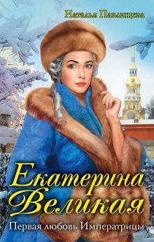 Екатерина Великая. Первая любовь Императрицы обложка книги