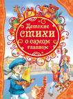 - Детские стихи о самом главном (ВЛС) обложка книги