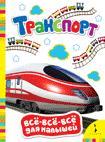 - Транспорт (Всё-всё-всё для малышей) обложка книги