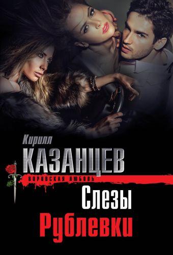 Слезы Рублевки Казанцев К.